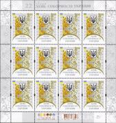 Buy stamps of different denominations in Ukraine Ukrposhta to sell