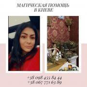 Магическая помощь в Киеве. Приворот на любовь. Гадание