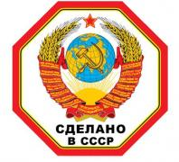 The territory of the USSR without the application of legitimate Laws